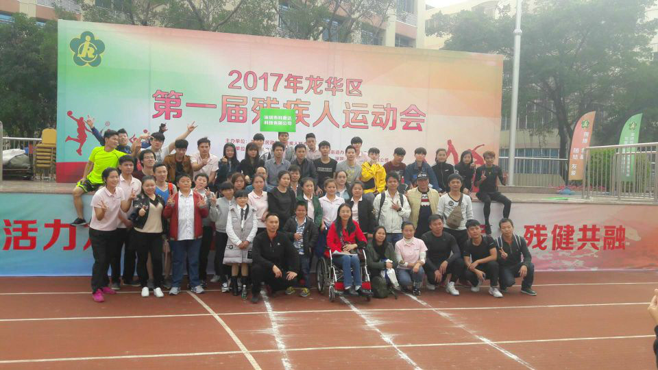 News | Longhua first Paralympic Games opening, Kechaoda team actively participate in the games